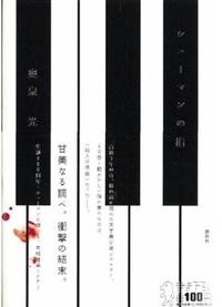 Schumannbook