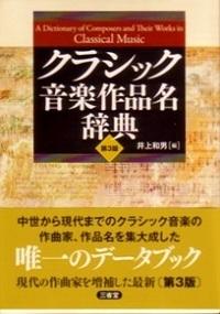 Classical_deta_book_2