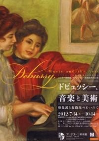 Debussyleaf