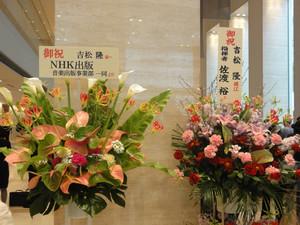Tokyooperacityflowers